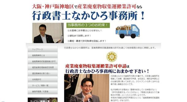 兵庫県尼崎市で産業廃棄物収集運搬業許可なら行政書士なかひろ事務所