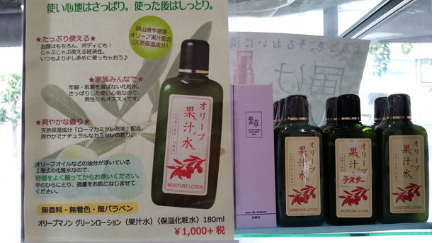 日本オリーブ(株)化粧品