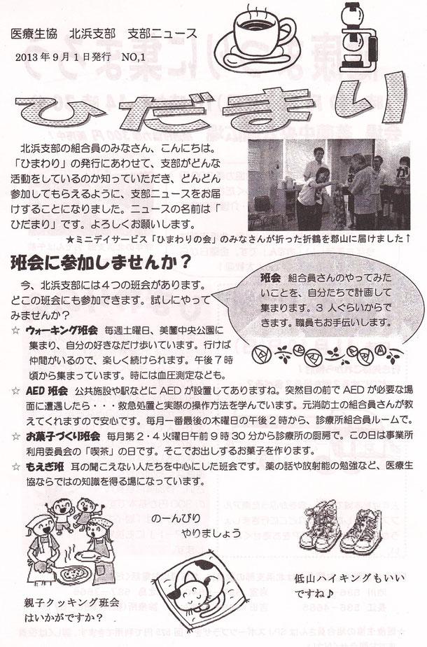 9月支部ニュース①