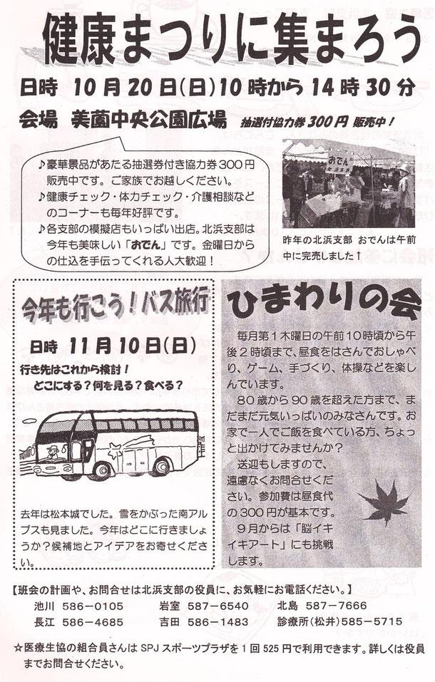 9月支部ニュース②