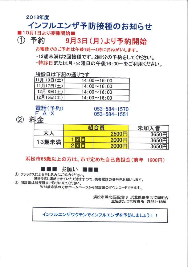 インフル 予防 接種 予約