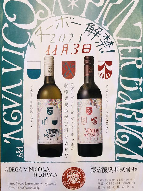 勝沼醸造ヌボー アルガーノヌーボー 日本ワイン