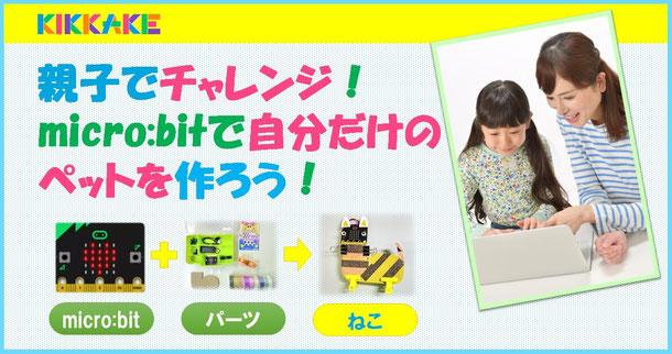 親子でチャレンジ!micro:bitで自分だけのペットを作ろう!
