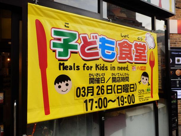上野で見かけた「子ども食堂」