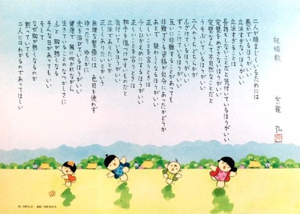 吉野弘「祝婚歌」と池原昭治の童絵のコラボ