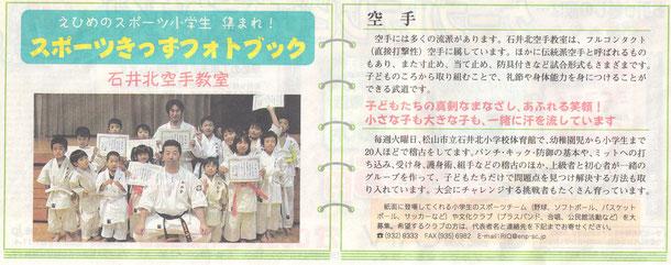 ウィークリーえひめリック(平成25年1月26日付)