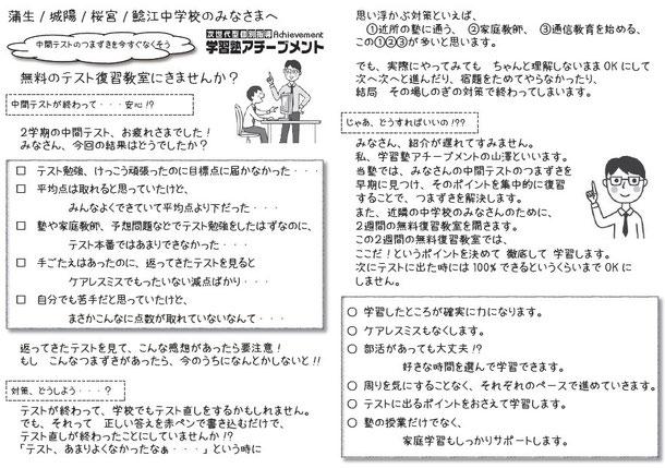 京橋、城東区蒲生の個別指導塾アチーブメント、無料復習教室