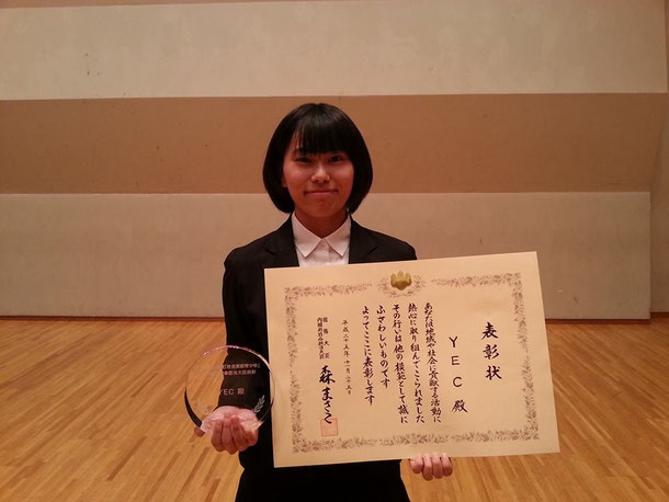 平成25年度内閣府「社会貢献青年表彰」   第4代代表 鳥谷部綾香