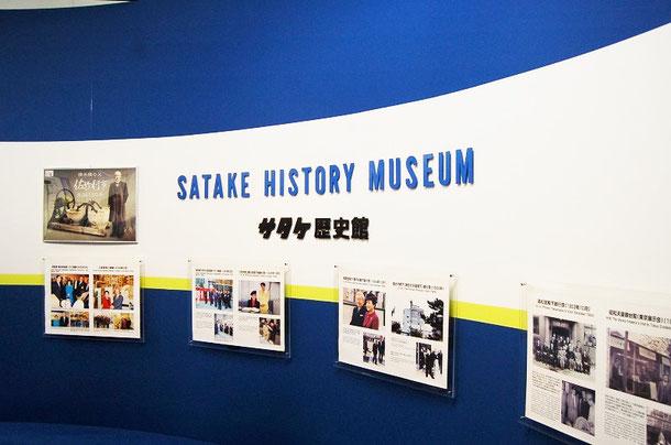 サタケ歴史館 一般公開もされているそうです 社会科見学にもオススメ!