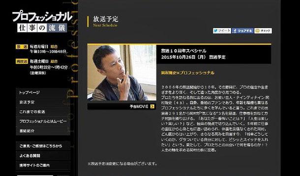 NHK「プロフェッショナル仕事の流儀」番組サイトより