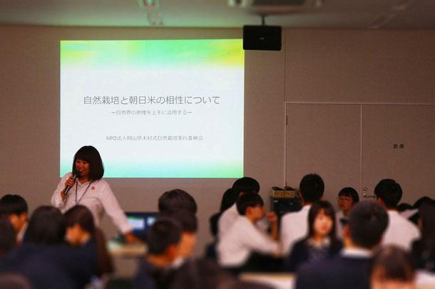 事務局からも、朝日米を自然栽培でつくる面白さを、SDGs に絡めてお話ししました
