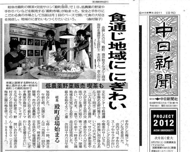 中日新聞 2011/9/2発行