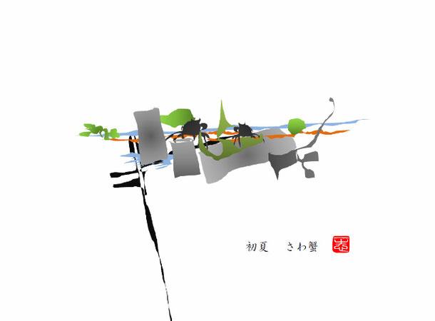 さわ蟹 2016/06/24制作