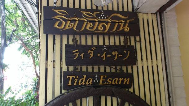 ティダ・イサーン