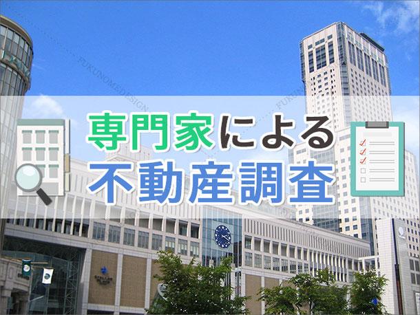 札幌不動産調査