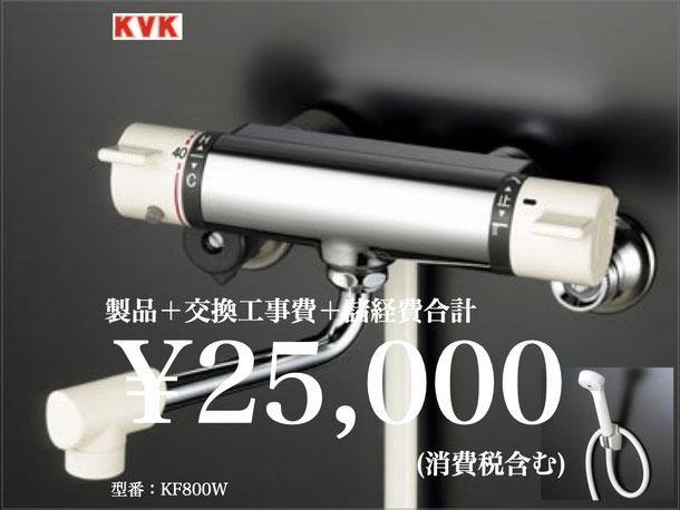 KF800W
