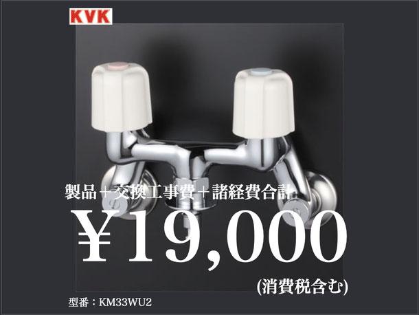 KM33WU2