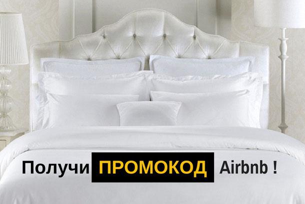Купон Airbnb на скидку до $35: промокод на первое бронирование Airbnb