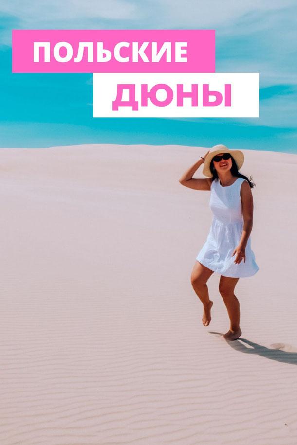 Польские дюны | Леба и Словинский Национальный парк