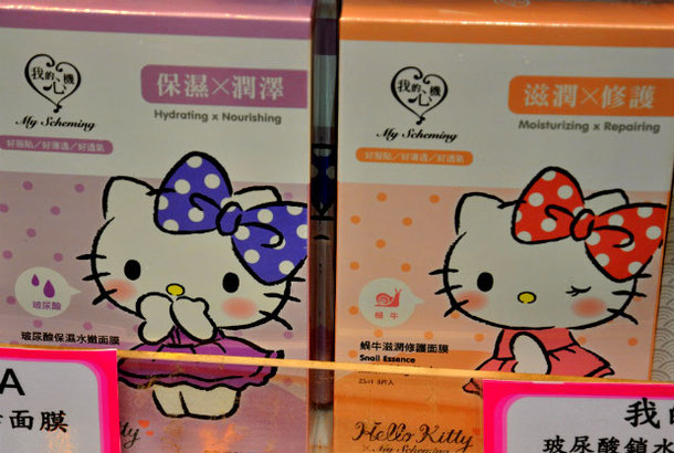 Hello Kitty cosmetics in Hong KOng