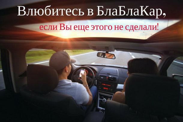 Как путешествовать с Блаблакар (BlaBlaCar) по Европе: Секреты успешных поездок с Blablacar для водителей и пассажиров