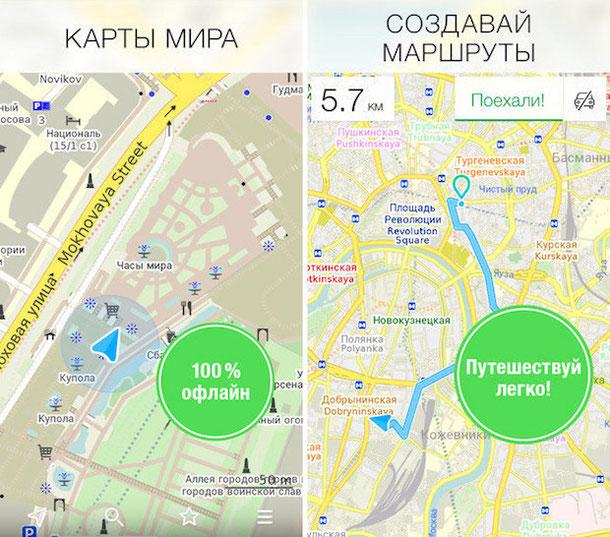 Оффлайн карты -  самое полезное мобильное приложение в путешествиях