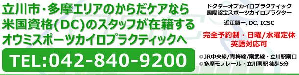 立川市・多摩エリアのからだケアなら米国国家資格ドクターオブカイロプラクティックがいるOUMIスポーツカイロプラクティックへ