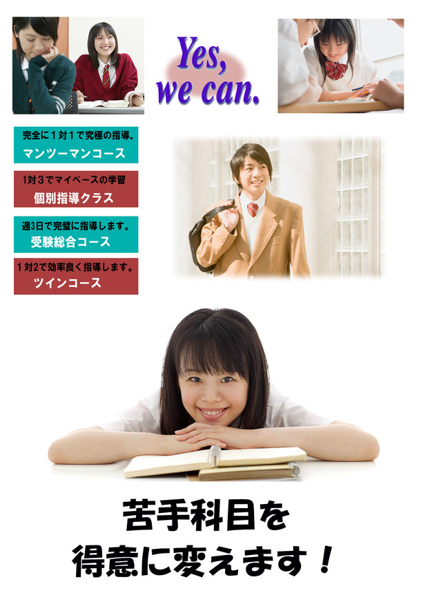苦手科目を得意に変えます!早稲田JPC学習館高校部 高校生向け個別指導塾