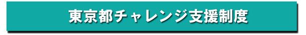 東京都チャレンジ支援制度