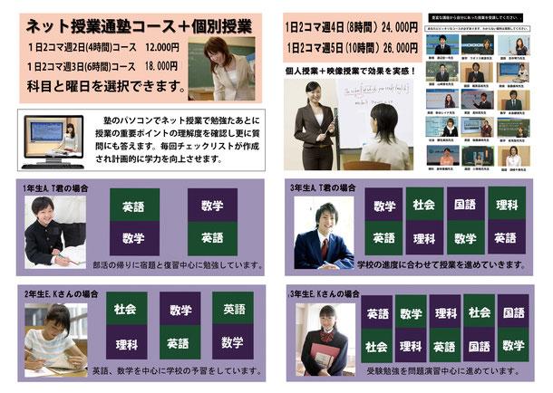 ネット通塾コース