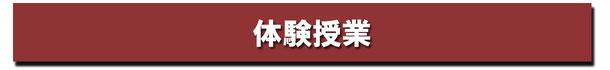 体験授業 ワンポイントアドバイス 日本史