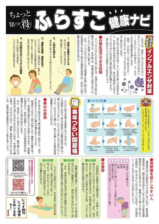 インフルエンザ対策・関節痛対策
