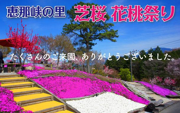 2017年の芝桜花桃祭りは終了いたしました。