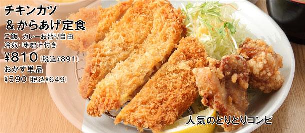 写真:ジャンボチキンカツ定食