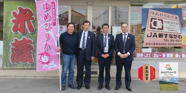 2019年2月21日、北海道「JA新すながわ」より、組合長はじめ3名ご来店頂きました!