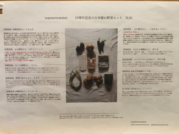 高橋さんお手製のお野菜のレジメ