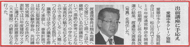 建通新聞 記事 2016.05.24