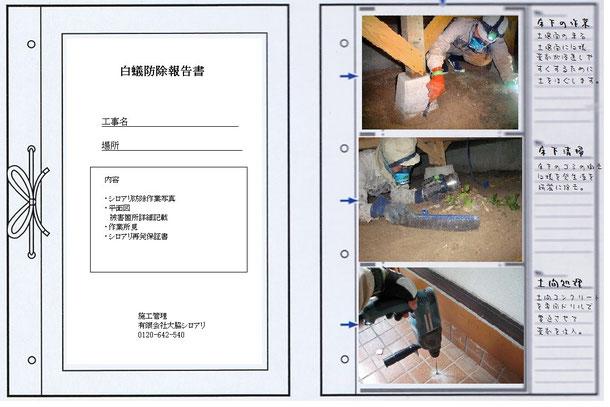 市町村業務委託工事同様のシロアリ防除報告書
