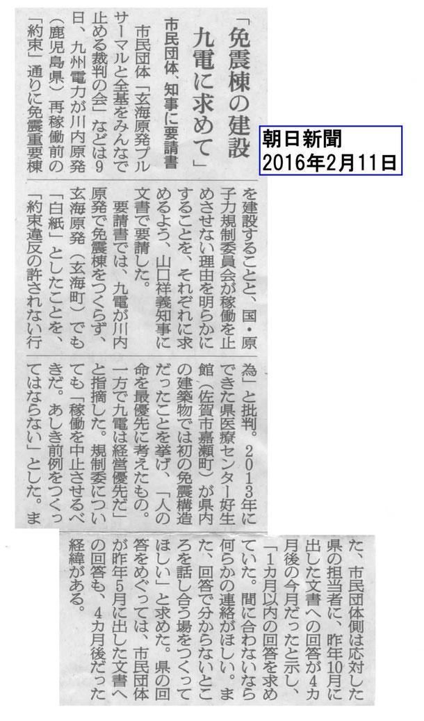 朝日新聞は、「2013年新設の佐賀県立病院が県内初の免震構造」であること、また前回10月の質問が4か月も後に回答されたこと、話し合いを求めたことについても報じてくれました。