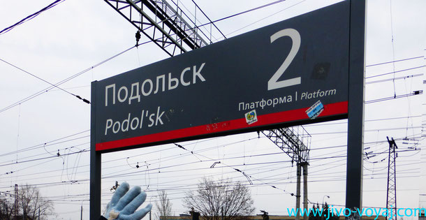 Железнодорожная платформа Подольск