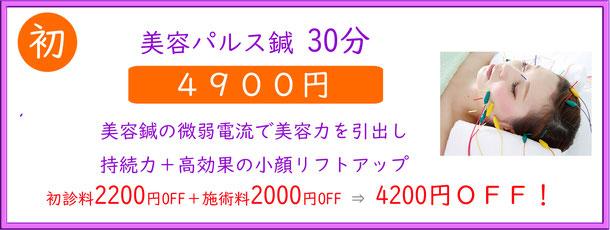 横浜駅 らいふ治療院 美容パルス鍼30分クーポン