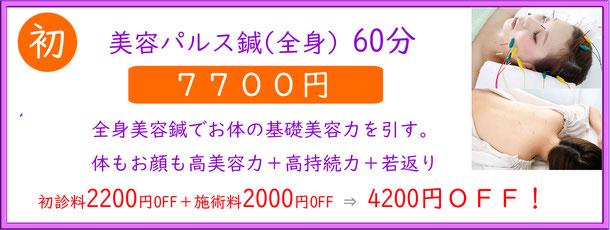 横浜駅 らいふ治療院 美容パルス鍼60分クーポン