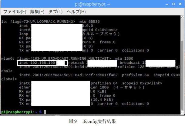ラズパイに無線LANでアクセスするにはIPアドレスを確認する必要があります。ifconfigコマンドで確認できます。
