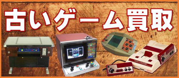 古いゲームの買取は札幌リサイクルショップ、プラクラ★