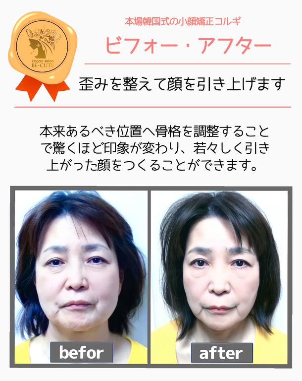 韓国式小顔矯正コルギB-ECUTE神戸三宮元町店
