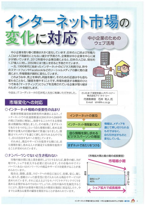 インターネット市場の変化に対応~中小企業のためのウェブ活用~01