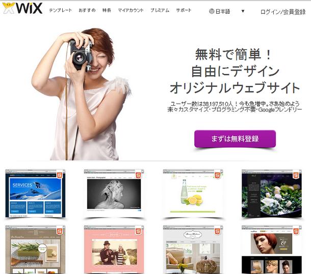 WiXはこちらをクリックしてください!