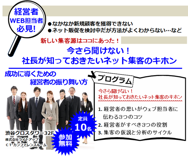 渋谷★WEB活用セミナー/今さら聞けない!社長に知ってほしいネット集客のキホン