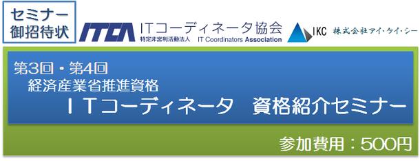 ITコーディネータ資格紹介セミナー