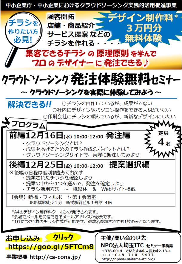 新橋駅前/クラウドソーシング発注体験プログラムセミナー